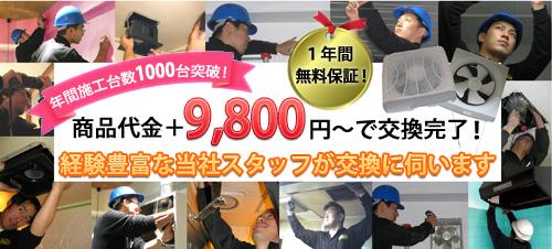 商品代金+9800円で交換完了!